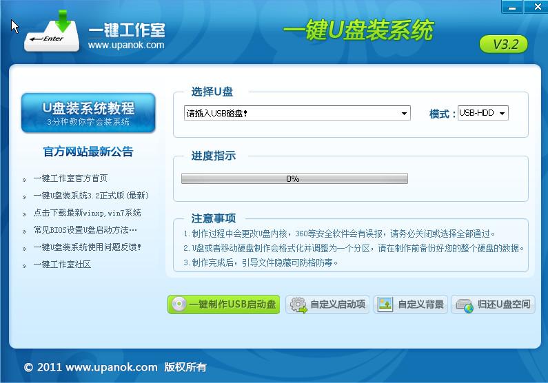 一键工作室v3.3 UEFI版免费下载_一键u盘装系统下载