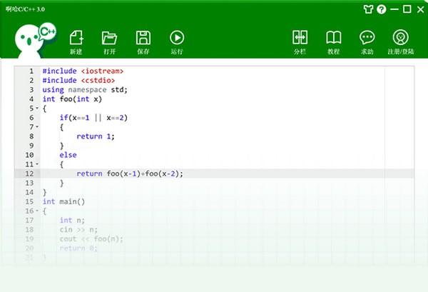 啊哈C语言编译器V3.0正式版免费下载