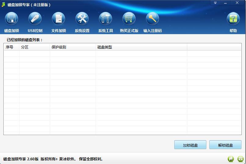 磁盘加锁专家v2.66 官方版下载