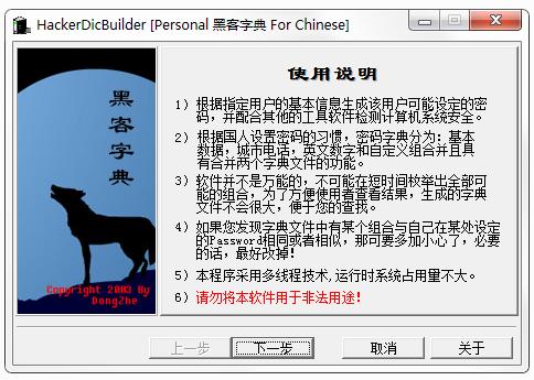 黑客字典生成器v2018 免费版下载