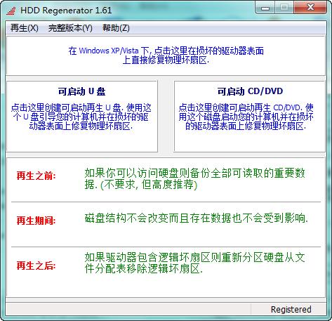 HDD Regenerator硬盘坏道修复工具 v1.71 单文件版免费下载