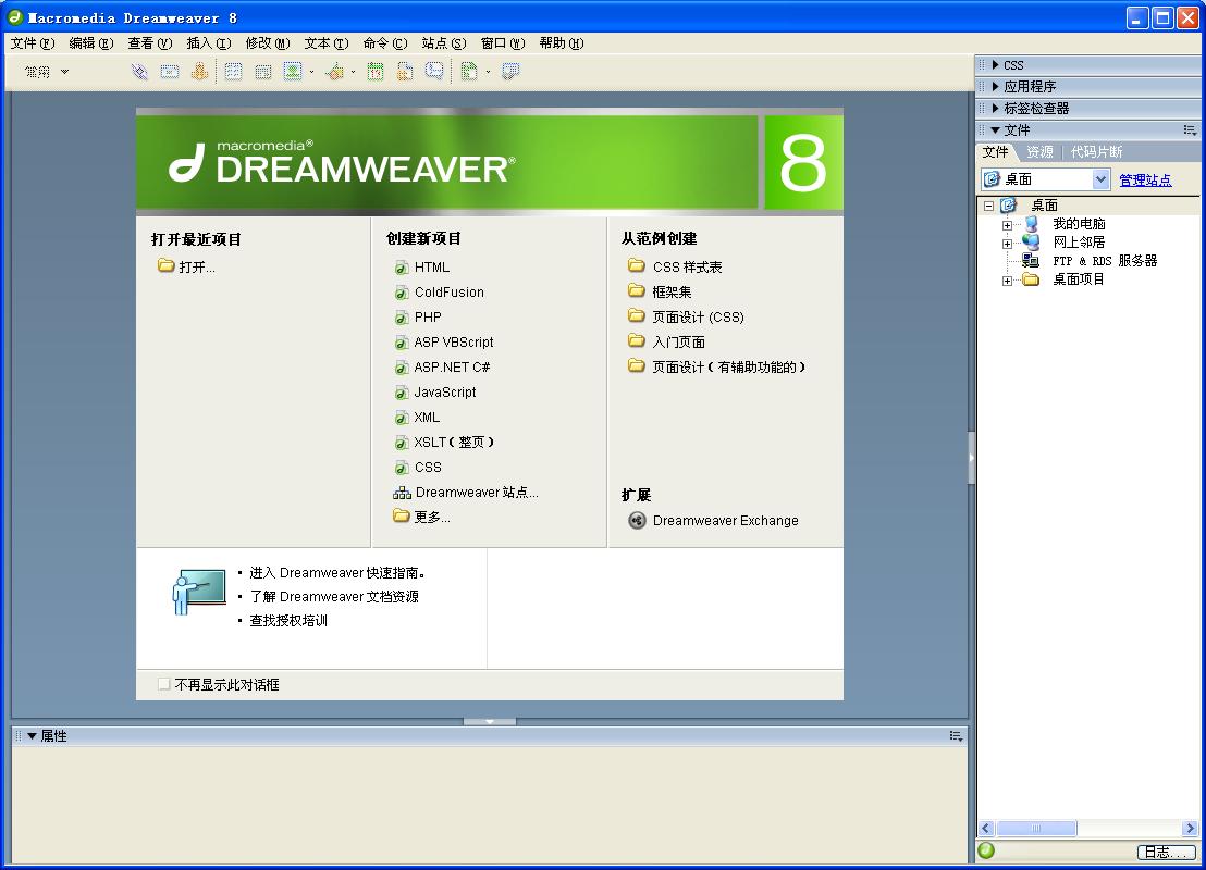 macromedia dreamweaver v8.0官方版下载