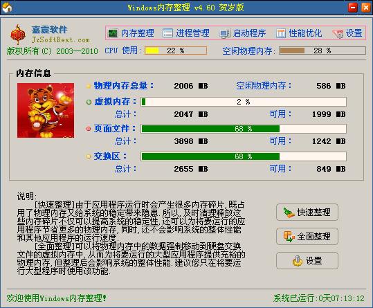 内存整理大师 V1.2.3免费版下载_内存整理软件