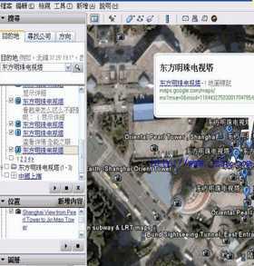 Google Earth Pro v4.2破解版下载_谷歌地图绿色下载