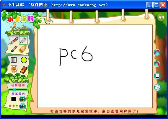学前教育软件|涂鸦软件|小手涂鸦  v2012.2.27.0