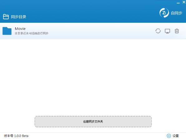 文件同步软件activesync64下载_同步助手绿色版