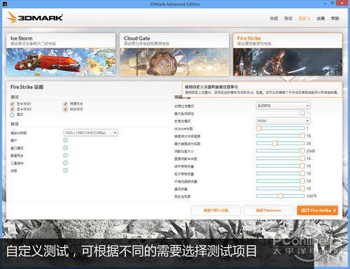 显卡测试软件3DMark 2.6绿色版免费下载