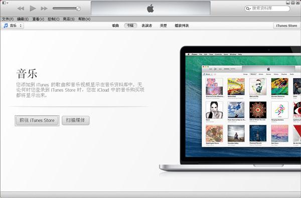 itunes11.2官方下载_itunes11.2.3中文版 64位&32位