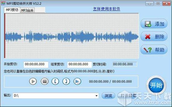 歌曲剪辑器免费绿色版v12.2_MP3剪切器最新版下载