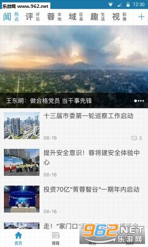 成都日报电子版下载_成都报纸报刊绿色免费下载
