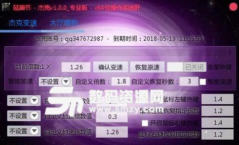 DNF杰克变速器下载|免费版DNF搬砖加速 v1.0