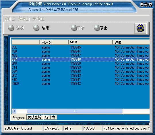无线路由器破解软件|绿色汉化版 路由器密码破解软件 webcrack4 v4.0