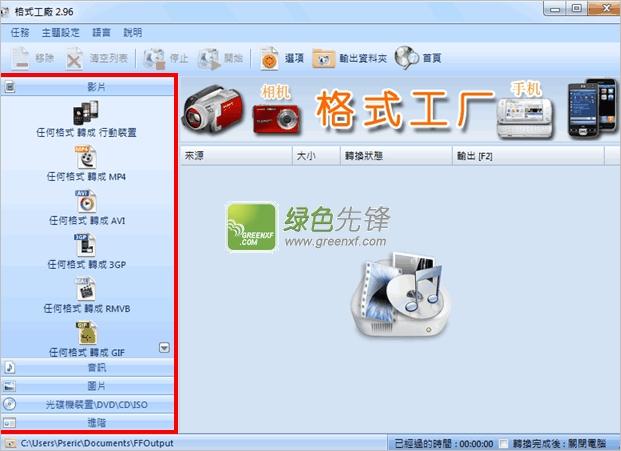 格式工厂绿色版 FormatFactory格式工厂转换器4.6.0.2 官网绿色版
