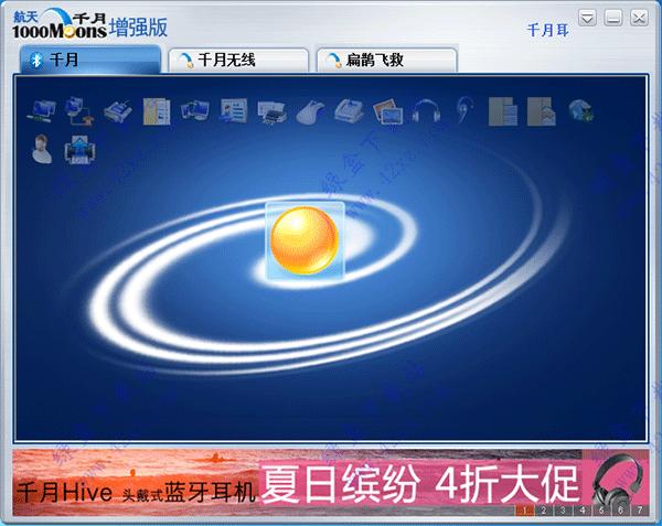 蓝牙驱动破解版 千月蓝牙驱动 v10.2.4