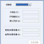 免费版电信网通加速器v3.6