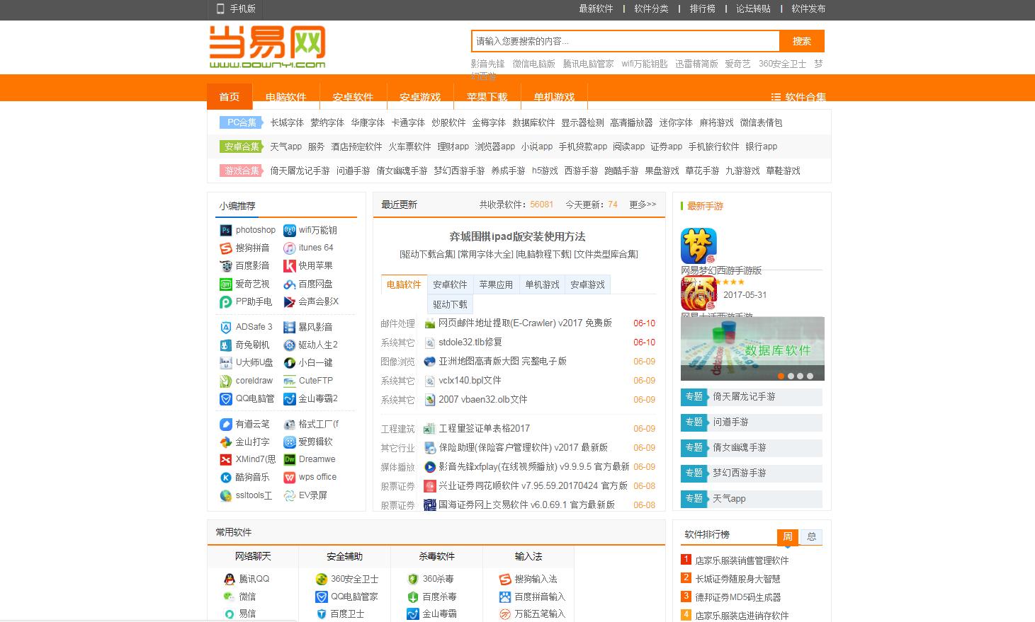 谷歌浏览器chrome 17下载|Google Chrome 官方版中文版 v17.0.963.33