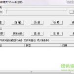 破解版 文件夹加密精灵|文件夹加密精灵免费版 v5.5 附注册机