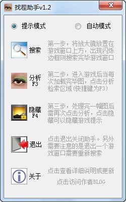 找茬外挂工具|QQ游戏找茬助手 v1.3