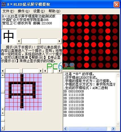 字模提取软件|LED显示屏字模提取软件