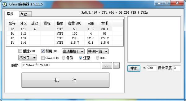 绿色版Ghost镜像安装器v1.6.10.6