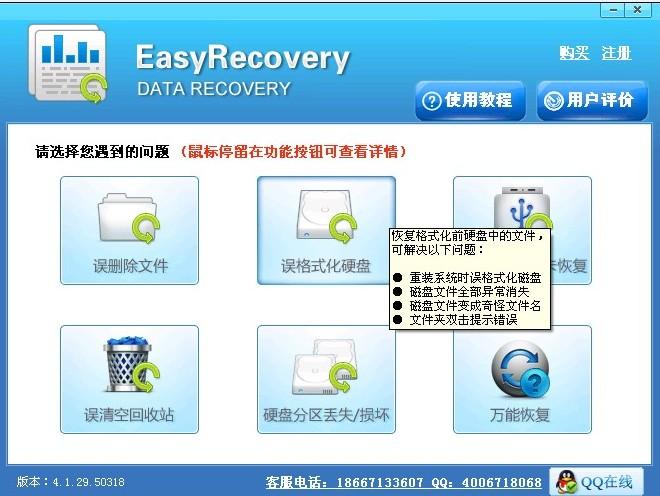 硬盘数据恢复软件EasyRecovery 11.1破解版