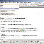 免注册破解版SmartPrinter v3.6 虚拟打印机SmartPrinter
