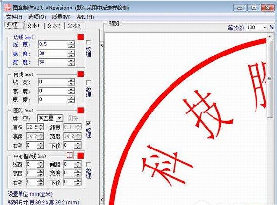 图章制作软件下载|免费版 图章制作软件绿色版 v2.0