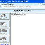MyDiskTest V3.0|MyDiskTest Win10 扩容检测工具