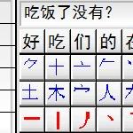 官方版 智能h3输入法 win7 64|h3输入法win7