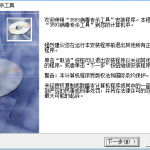 免费rundll32.exe专杀工具下载|rundll32.exe杀毒软件