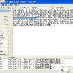 科大讯飞语音合成系统免费下载 科大讯飞语音合成系统v5.0