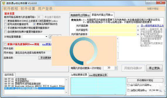 破解版ip地址修改器v1.6