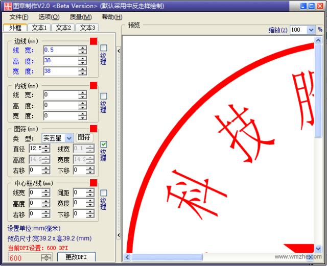 电子印章软件|电子印章制作V2.0.0.0官方版