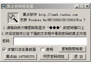 绿色版黑点密码查看器 4.9.2
