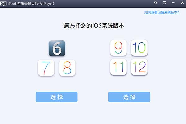 AirPlayer电脑版(itools苹果录屏大师)下载|AirPlayer电脑免费版