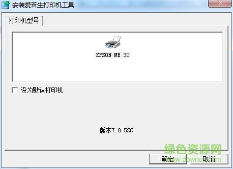 epson me30驱动 32位和64位下载 EPSON爱普生ME30打印机驱动 v7.8.5 最新免费版