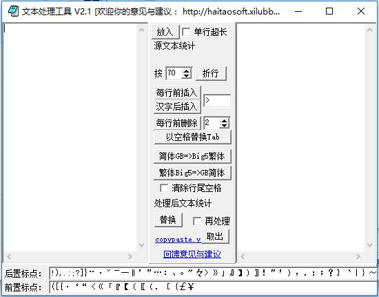 文字处理软件下载|文字处理工具 2.1 绿色免费版