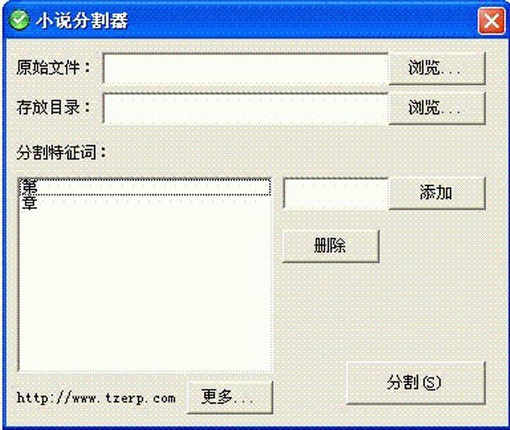 TXT文本分割器|小说分割器(TXT文本) 1.0.1 免费版下载