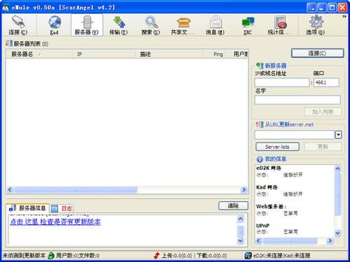 天使驴下载|电驴无限制搜索版eMule scarangel mod 4.2 免费正式版