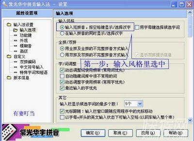 紫光拼音输入法4.0下载|紫光拼音输入法4.0 免费劲舞团版