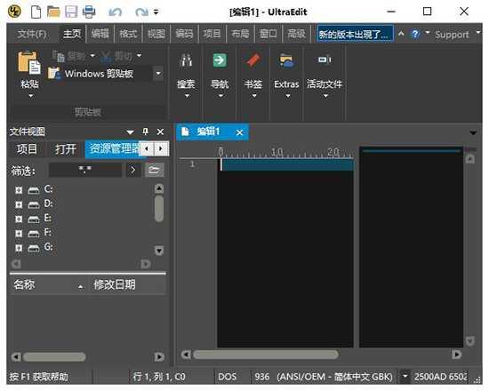 16进制编辑器 下载|Ultraedit(十六进制编辑器) v26.00.0.74 免费汉化版