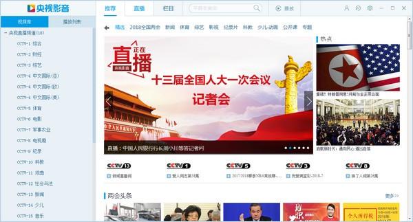 cntv-cbox网络电视客户端下载|cntv客户端 v4.6.5.1免费官方版