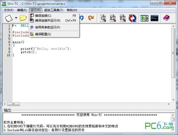 c语言编译器安装程序下载|C语言编译器(win tc)v1.9.1免费中文版