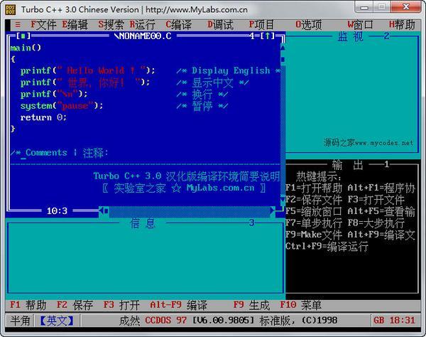TurboC/C++3.0下载|turbo c 3.0 64位免费中文版
