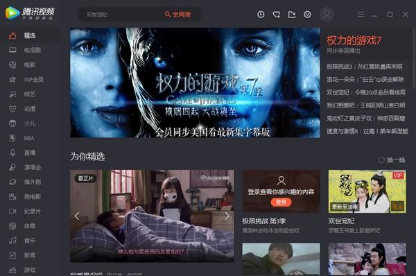 腾讯视频播放器下载 腾讯视频 v10.19.3952.0 免费官方版