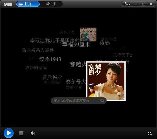 快播5.0官方版|快播(QvodPlayer) V5.20.234免费最新版下载