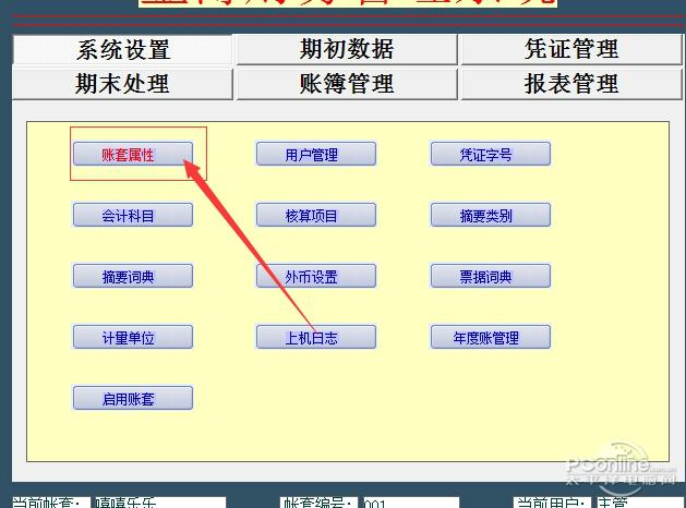 金簿财务软件智能版下载|金簿中小企业财务软件4.685免费版