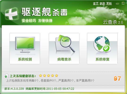 virus驱逐舰下载|Virus驱逐舰杀毒软件 2012 中文免费版