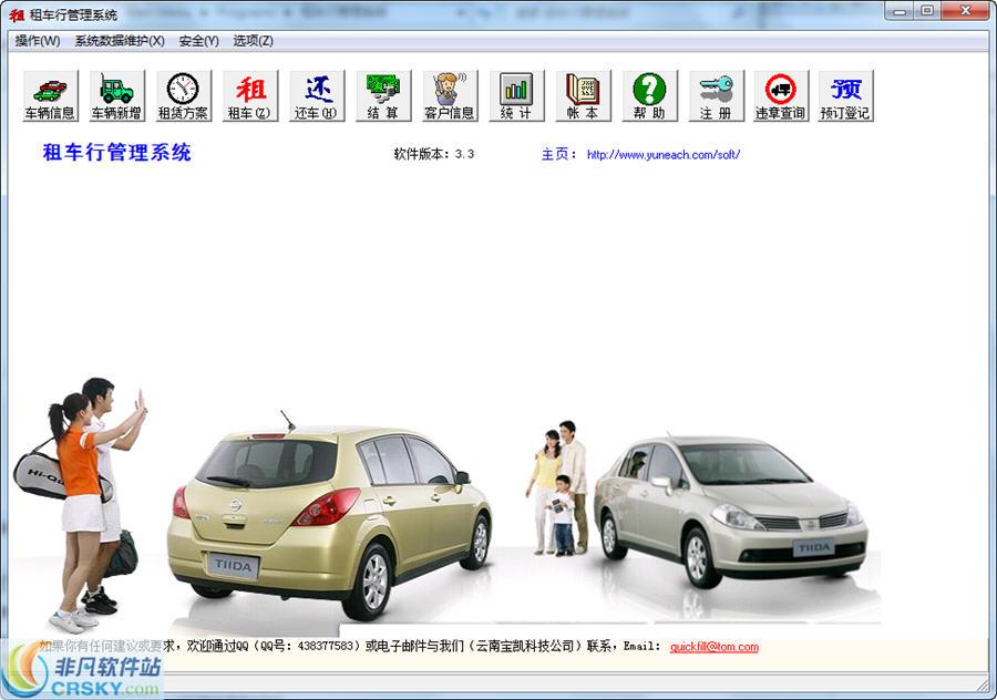 租车行管理系统下载|租车行管理系统 v3.95 免费版