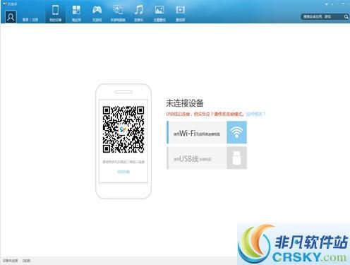 91助手手机管理平台|91手机助手iPhone版 6.10.6